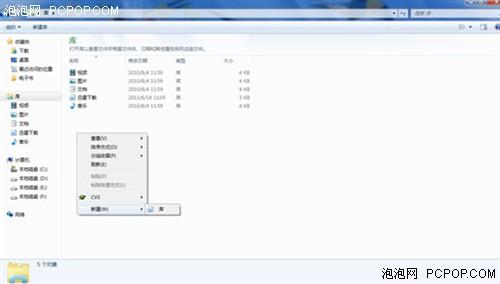windows7文件夹背景