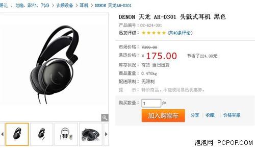 每日一款特价耳机 天龙AH-D301打四折