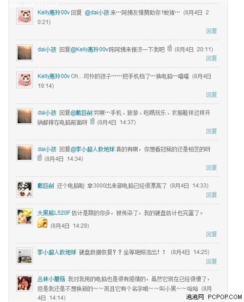微博喷显卡:1463名网友分享