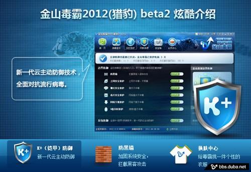金山毒霸2012 beta2版支持铠甲新技术