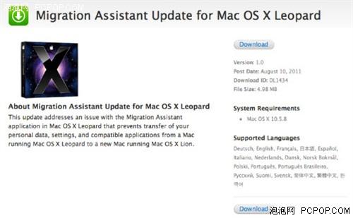 苹果发布Mac OS X 10.5升级Lion工具