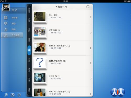 全新UI社交更时尚 iPad人人网客户端