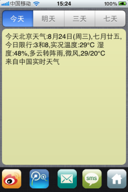 iPhone中国实时天气 移动天气播报台