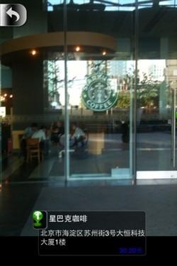 全球定位实景导航 iPhone软件出行助手