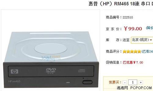 仅售价99元 惠普RM465 DVD光驱京东售