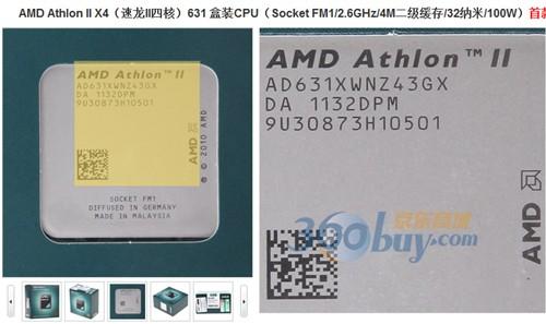没有GPU的APU!测AMD首颗32nm四核CPU