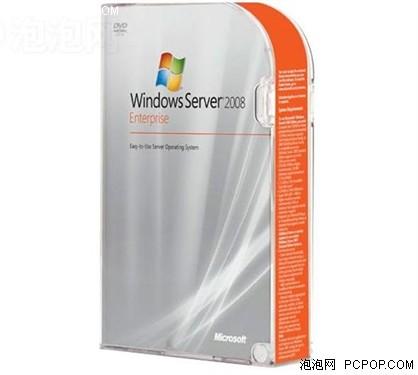 火爆促销 Windows Server2008售23500