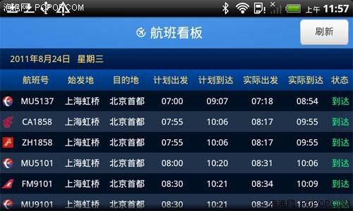 全国城市航班时刻表_航班查询时刻表-