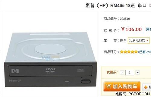 18倍速刻录机106 惠普RM465京东热卖