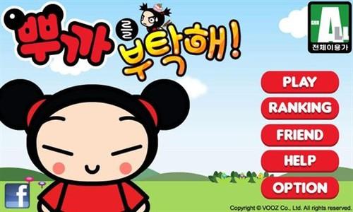 可爱中国娃娃 乐phone游戏pucca梦幻岛