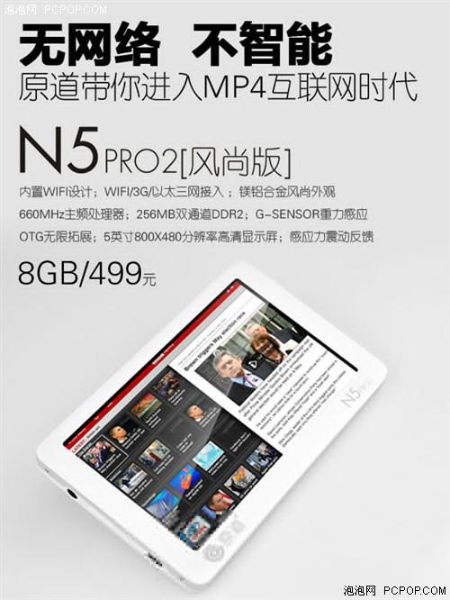 国庆将至!最低399元超值智能MP4导购