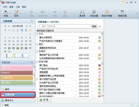 办公效率UP!闪电邮高效版新功能测评