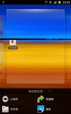 5.3寸智能旗舰机 三星GALAXY Note评测