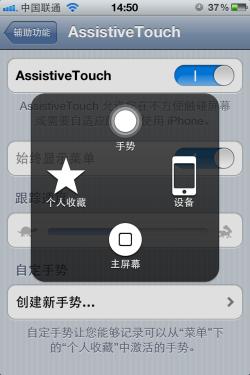 iOS系统技巧教程 手势辅助与表情图标
