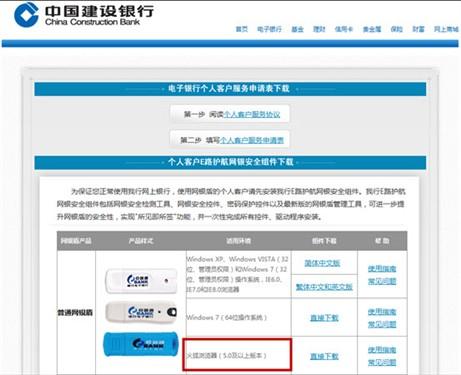建行网银全面支持Firefox火狐浏览器
