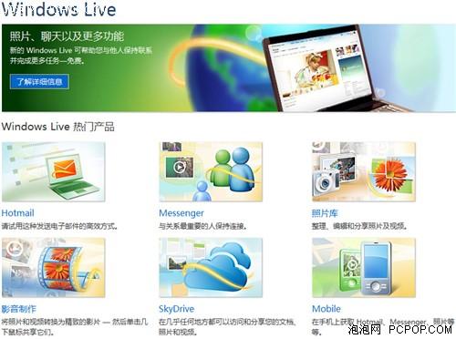 注重用户体验 微软多平台MetroUI解析