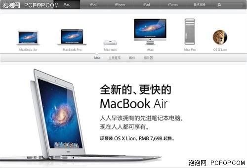 四季度Mac销量或新高!530万台超预期