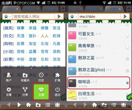 傲游手机新版V2.3.9冬日移动社交乐园
