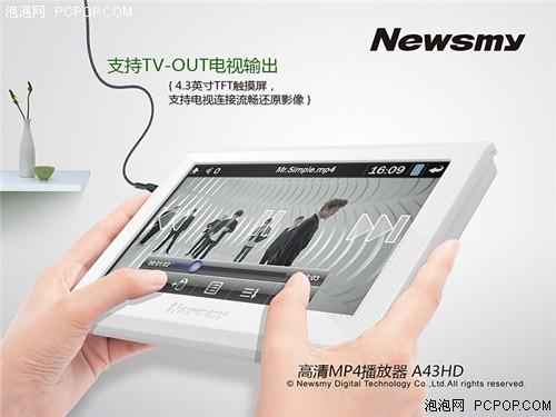 炫Q游高清影 299纽曼A43HD新品享狂欢