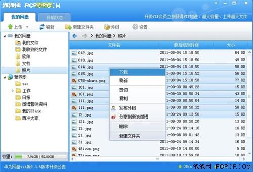 华为网盘Windows客户端加速上传下载