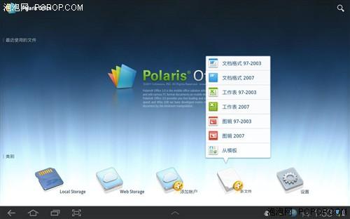 与iPad并驾齐驱!三星Galaxy 7.7评测