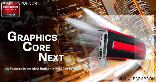 华丽的转身!AMD次世代GPU架构全解析