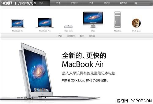 Mac在中国增速快于美国!增幅预计22%