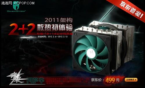 450元起步价 网购那些特色旗舰散热器