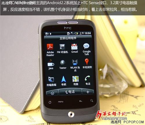 超值安卓入门机 HTC Wildfire仅售999