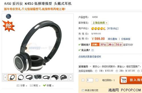 每日一款特价耳机 AKG K450仅售599元