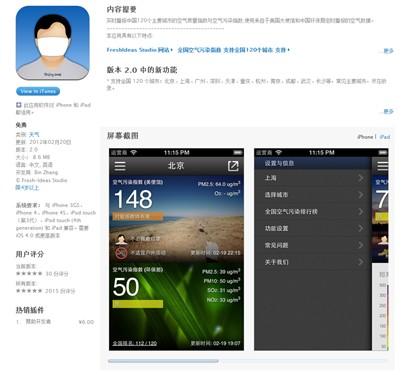 推荐:iOS平台最酷的PM2.5空气质量APP