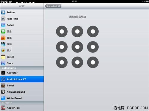 找到androidlock xt设置你的九宫格解锁笔画(别忘记开启功能哦)