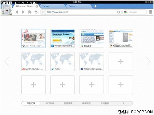 傲游浏览器iPad版V1.0截图曝光抢先看