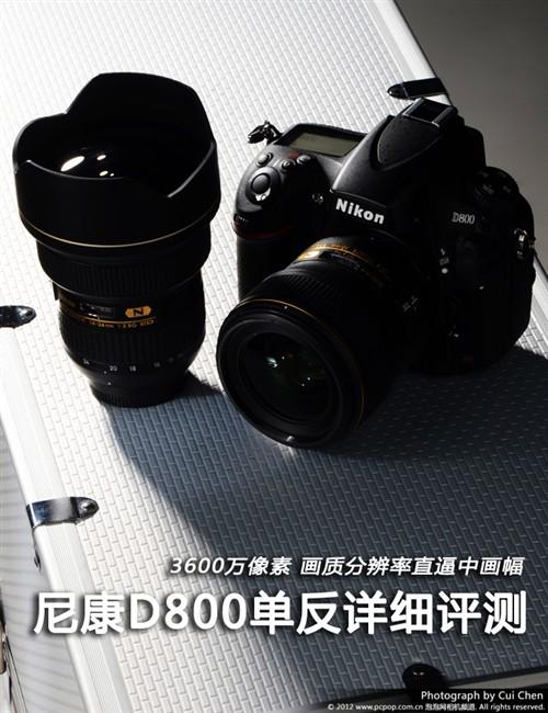 3600万像素全幅单反尼康D800详细评测