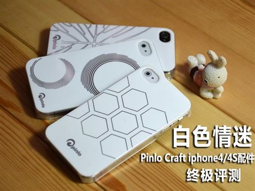 °×É«ÓÕ»ó Pinlo Craft iPhone4/4SÅä¼þ