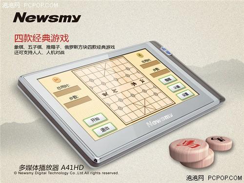 99元Newsmy A41HD!专属时尚高清影院