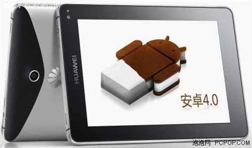 华为平板电脑率先进入Android4.0时代