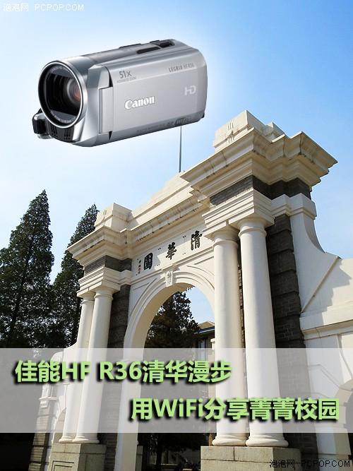 佳能HFR36清华漫步 WiFi分享菁菁校园