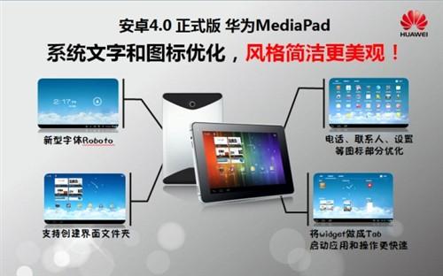 深度解析华为MediaPad ICS版十八项优化