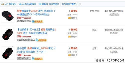 淘宝好评过千 G3000游戏鼠标相当畅销