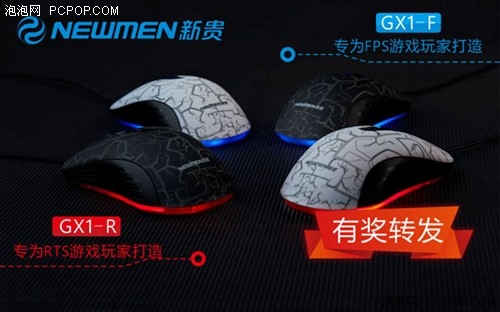 新贵酷炫双色游戏鼠标 GX1-F评测预告