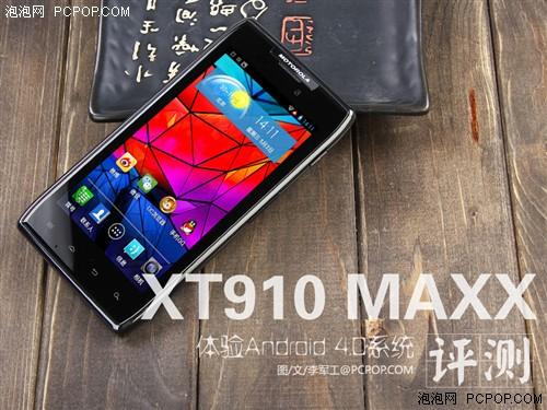 双倍电量更放心 MOTO XT910 MAXX评测