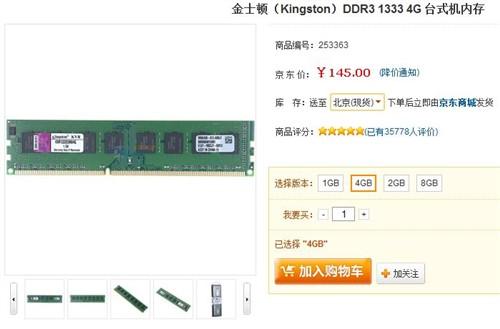 价格稳定随时买!金士顿4G DDR3售145