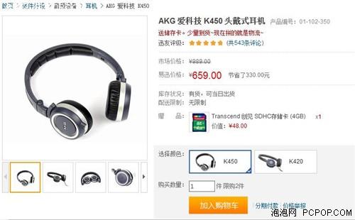 每日一款特价耳机 买AKG K450送4G卡