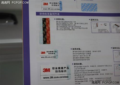 3M上海研发中心探望