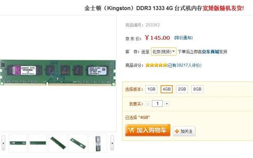 宽矮条随即发货!金士顿4G DDR3售145