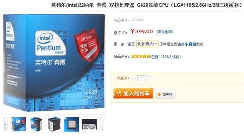 奔腾双核G620性价比高!网购只需399元