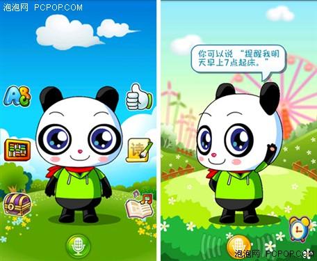 开心熊宝1.0-首款儿童用安卓语音软件