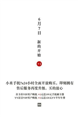 小米手机6月7日开放购买 米粉不用排队
