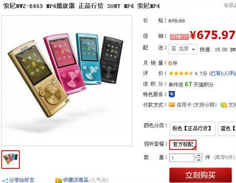 活力时尚Walkman!索尼E453淘宝676元